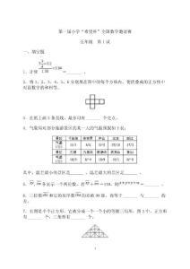 希望杯第1-8届五年级数学试题及答案(WORD版)