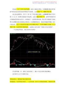 【股票】解读盘面语言(二十七)