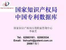 CN-专利检索 国家知识产权局-szli