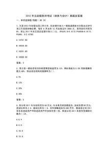 2012年注册税务师考试财务与会计真题与答案