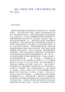 2011古典诗词鉴赏复习指导2 语文  .doc
