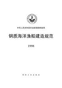 《钢质海洋渔船建造规范》(1998)-船体PDF图文版