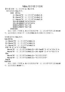 VBA程序设计用例:程序流程图及程序代码