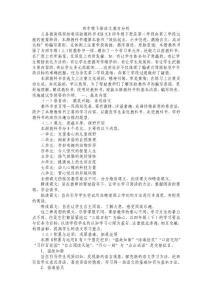 西师大版小学语文四年级下册1-4单元教案设计(三疑三探格式)