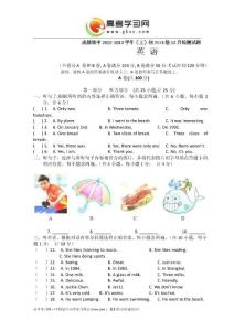 四川省成都铁中2012-2013学..