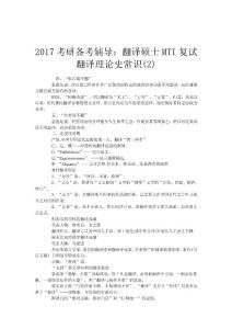 2017考研备考辅导:翻译硕士MTI复试翻译理论史常识(2)
