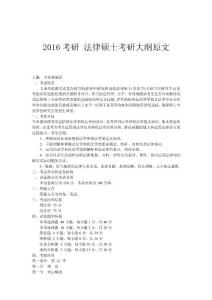 2016考研 法律硕士考研大纲原文