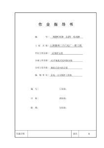 送风机安装作业指导书.doc