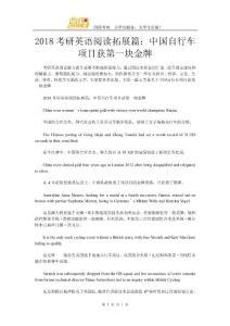 2018考研英语阅读拓展篇:中国自行车项目获第一块金牌