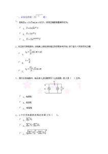 相量-频率特性-暂态2汇编