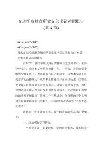 交通征费稽查所党支部书记述职报告(共6篇)