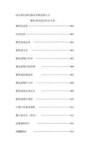 某酒店物业管理公司餐饮部岗位职责说明书.doc