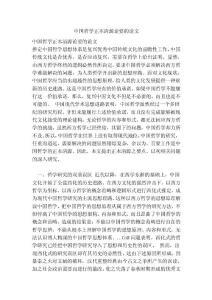 中国哲学正本清源论要论文