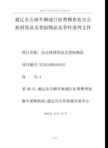通辽市公路车辆通行征费稽查处办公 耗材用品及类似物品竞争...