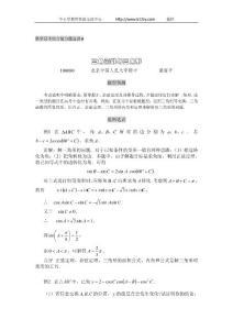 中国人民大学附中特级教师..