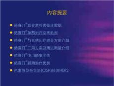 【经管励志】赫赛汀-乳腺癌治疗进展