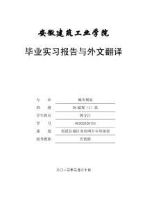 毕业实习报告与外文翻译-上一届参考范例