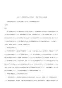 论世界各国社会法理论之发展趋势——兼论中国社会法思潮