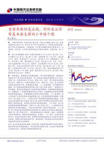 20161105-中国银河-农林..