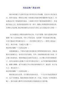 淘宝店推广黄金法则》-课件免费下载