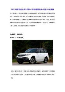 suv哪款性价比高四款6万起精品自主小型SUV推荐