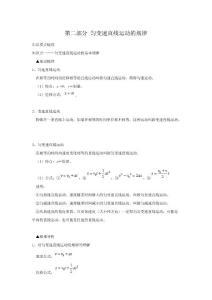 2011届高考物理专题综合复..