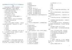 2011山东省属事业单位公开..