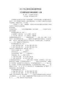 2011年上海行测A类真题及答..