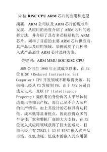 32位RISC CPU ARM芯片的应用和选型