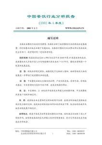 中国餐饮行业分析报告