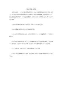 设计网站结构