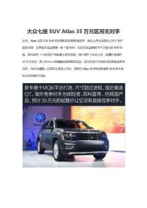 大众七座SUV Atlas 35万元区间无对手