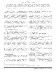 东莞理工学院体育场馆管理..