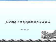 西安华晨公司-声波测井全信息精确测试及分析技术资料