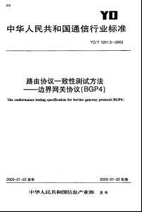 YD 1251.3-2003 路由协议一致性测试方法---边界网关协议(BGP4).pdf.pdf
