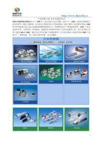 产品名称  SMC负压表调试方法