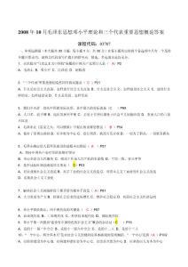 历年毛泽东思想邓小平理论和三个代表重要思想概论考试试题及答案分析