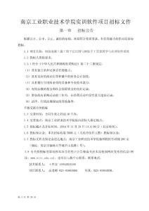 南京工业技术学院实训软件项目招标文件