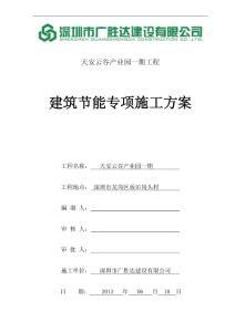 建筑节能专项施工方案((天安云谷产业园一期)最终201505)