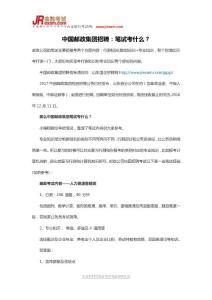中国邮政集团招聘:笔试考什么?