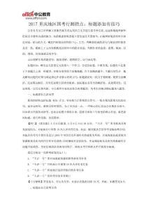 2017重庆地区国考行测指点:标题添加有技巧
