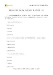 芜湖会计培训学校安徽2015年会计从业考试《财经法规》备考预习卷(三)