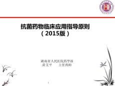 2015抗菌药物指导原则 (原文ppt版)_图文