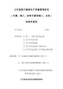 江苏省医疗器械生产质量管理规范检查申请表