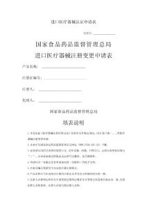 进口医疗器械认证申请表