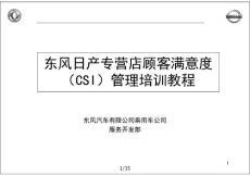 NISSAN东风日产专营店顾客满意度-CSI管理教程.pdf