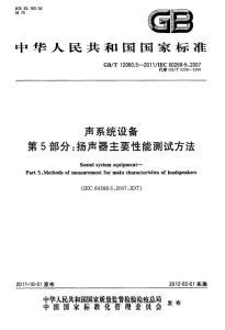声系统设备+第5部分扬声器主要性能测试方法.pdf