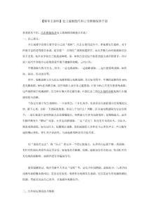 【修车王讲座】史上最细致汽车日常维修保养手册