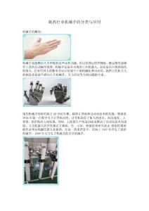 制药行业机械手的分类与应用
