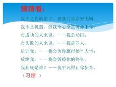 养成教育主题班会_图文596842978